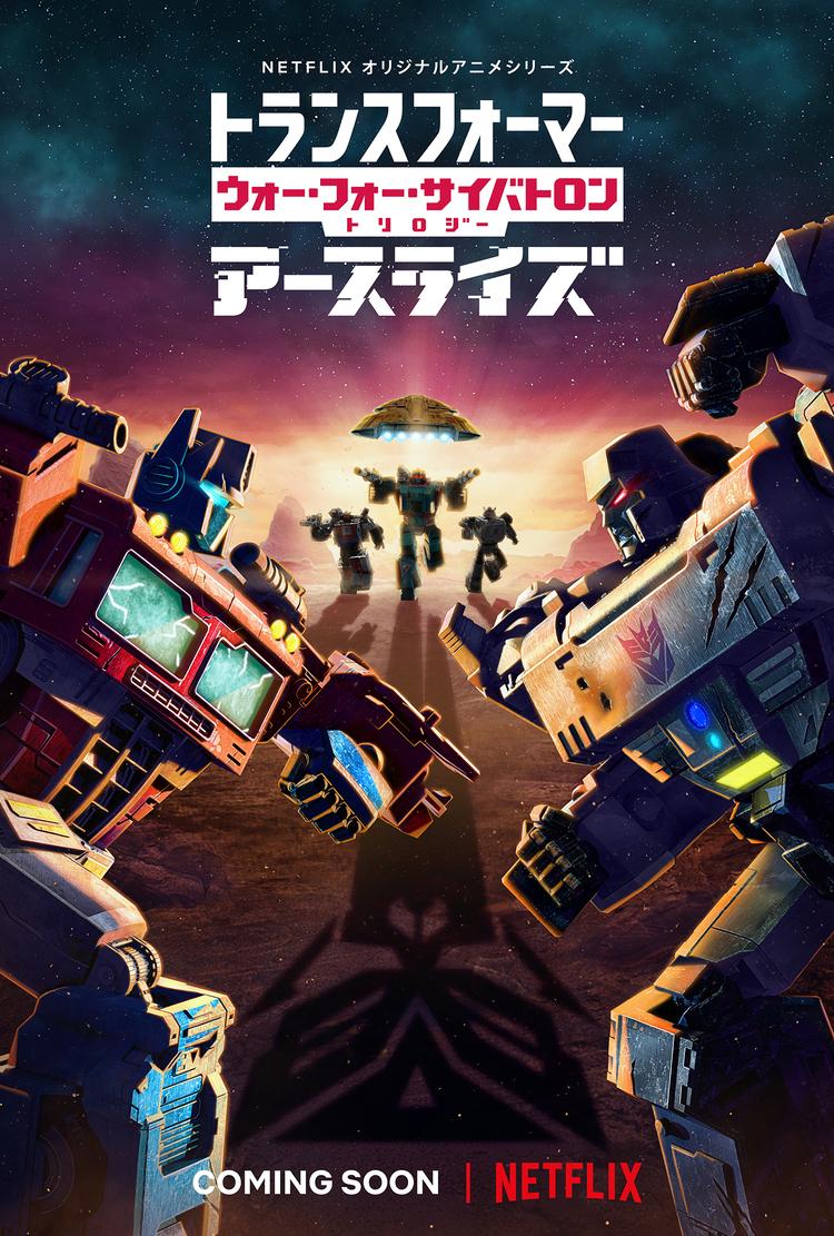 Netflixアニメ「トランスフォーマー」第2章、12月30日配信 日本語版予告公開