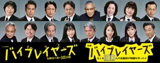 名脇役100人が本人役で映画化「バイプレイヤーズ」第2弾キャスト発表 個性豊かな16人がずらり