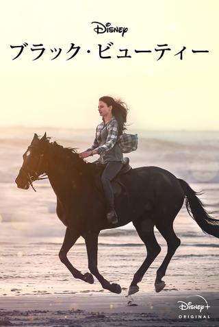 心に傷を負った黒馬と少女の絆を描く 「ブラック・ビューティー」Disney+で12月18日配信
