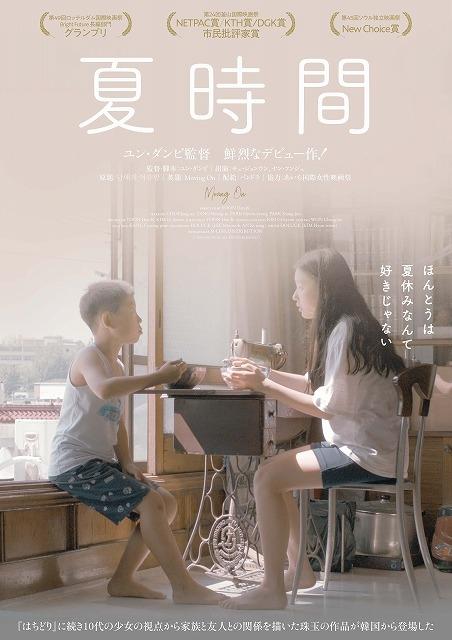 「はちどり」に続く、少女のひと夏の物語 釜山国際映画祭で4冠を達成した「夏時間」21年2月27日公開