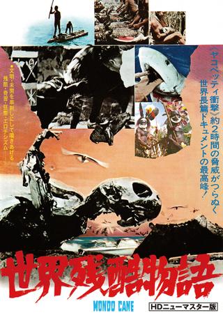 ヤコペッティ「世界残酷物語」シリーズ3作、世界初のHDマスター&完全版公開「未体験ゾーンの映画たち2021」
