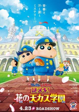 「映画クレヨンしんちゃん」最新作はシリーズ初の学園ミステリー カスカベ防衛隊が怪事件に挑む