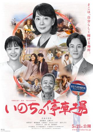 吉永小百合主演「いのちの停車場」は21年5月21日公開! えんぴつ画によるティザービジュアルも初披露
