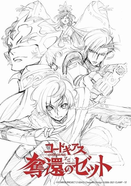 「コードギアス」新作アニメシリーズ「奪還のゼット」制作決定 歴代キャラ集結の新作スマホゲームも