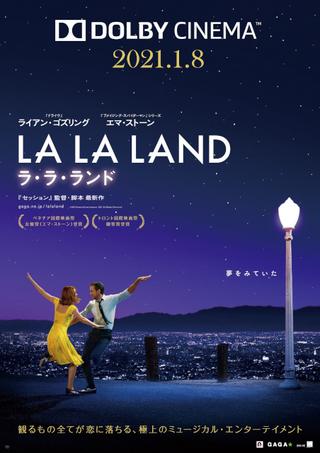 「ラ・ラ・ランド」ドルビーシネマ上映が決定! 2021年1月8日からスタート