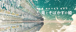 細田守監督最新作「竜とそばかすの姫」は21年夏に公開!コンセプトアート初披露