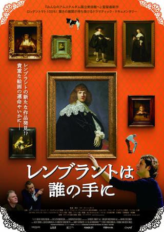 美術界に生きる人々の愛と欲望、芸術とビジネスの関係を映すドキュメンタリー「レンブラントは誰の手に」2月26日公開