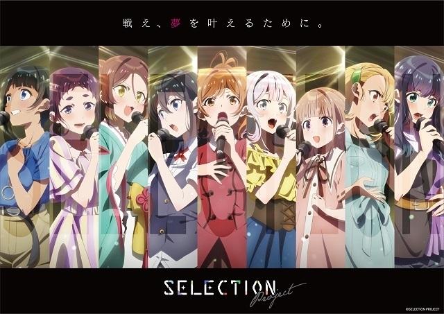 アイドルを志す少女たちのオーディションバトルを描く「SELECTION PROJECT」TVアニメ化