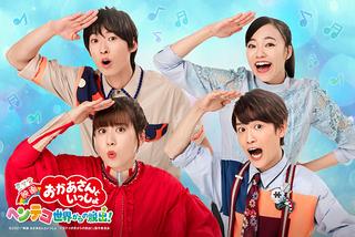 子どもたちに笑顔を! 新作「映画 おかあさんといっしょ」21年9月公開 今度の舞台はヘンテコ世界!?