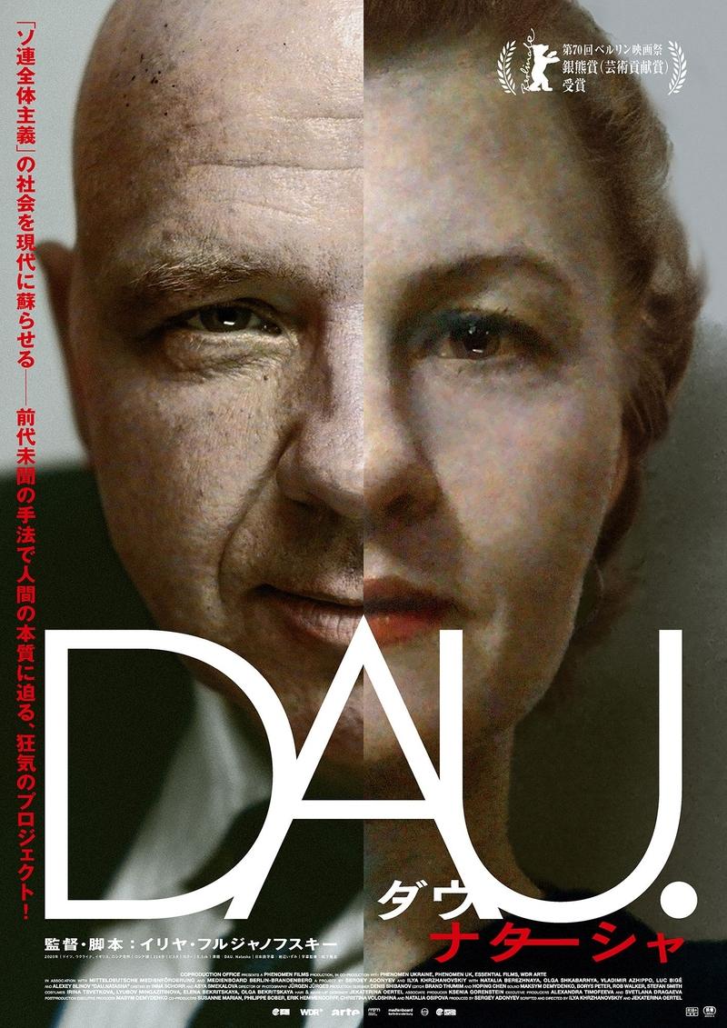 """""""ソ連全体主義""""社会を完全に再現し、キャストが実際に生活 暴力とエロス描写がベルリンで物議を醸した「DAU. ナターシャ」2月公開"""