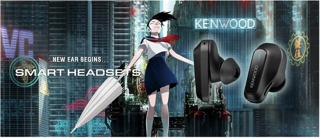押井守&森本晃司が短編アニメでタッグ KENWOOD新商品のプロモ動画を制作