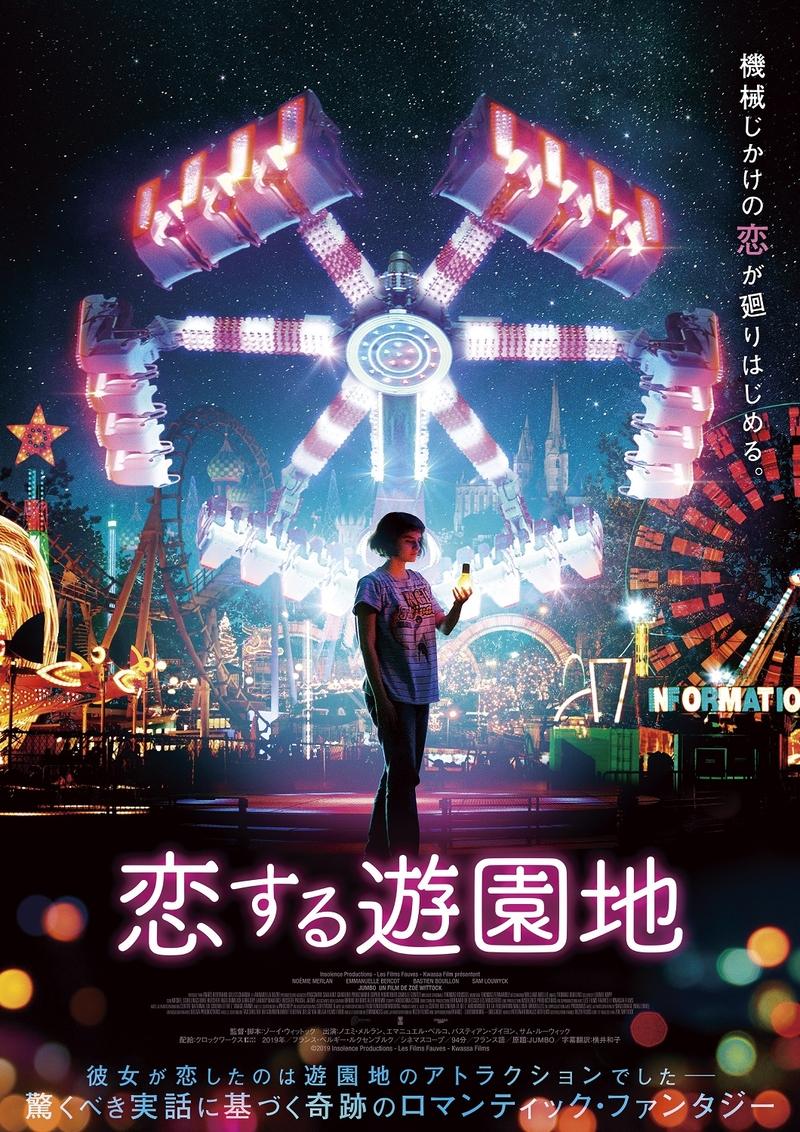 人間がテーマパークのアトラクションと恋に落ちる! 奇想天外、ロマンチックな恋愛映画「恋する遊園地」1月公開