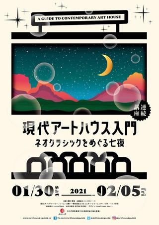 想田和弘、深田晃司、濱口竜介ら講師とミニシアターの存在意義を考える連続講座「現代アートハウス入門」開催