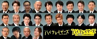 名脇役が結集した映画「バイプレイヤーズ」追加キャスト22人発表 稲葉友、速水もこみち、前田敦子ら参戦