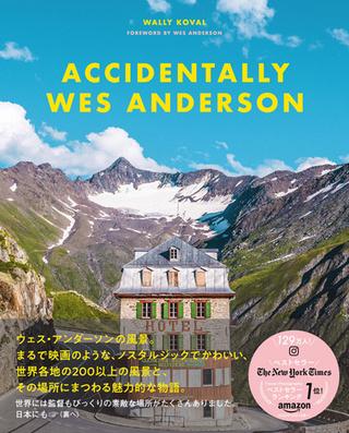 ウェス・アンダーソン公認、ウェス映画に出てきそうな世界の写真を集めたインスタアカウントが書籍化