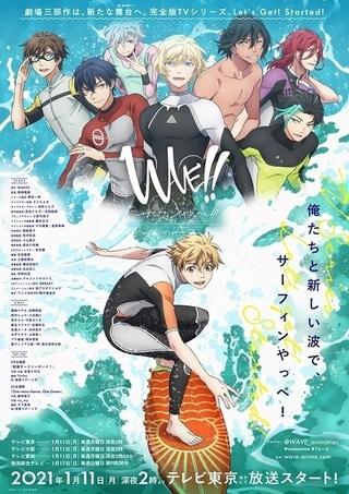 「WAVE!! サーフィンやっぺ!!」21年1月から完全版TVシリーズが放送決定