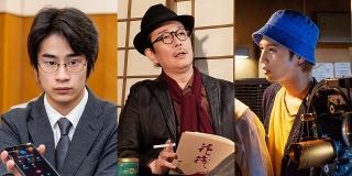 山田洋次監督作「キネマの神様」にリリー・フランキー、志尊淳、前田旺志郎が出演!