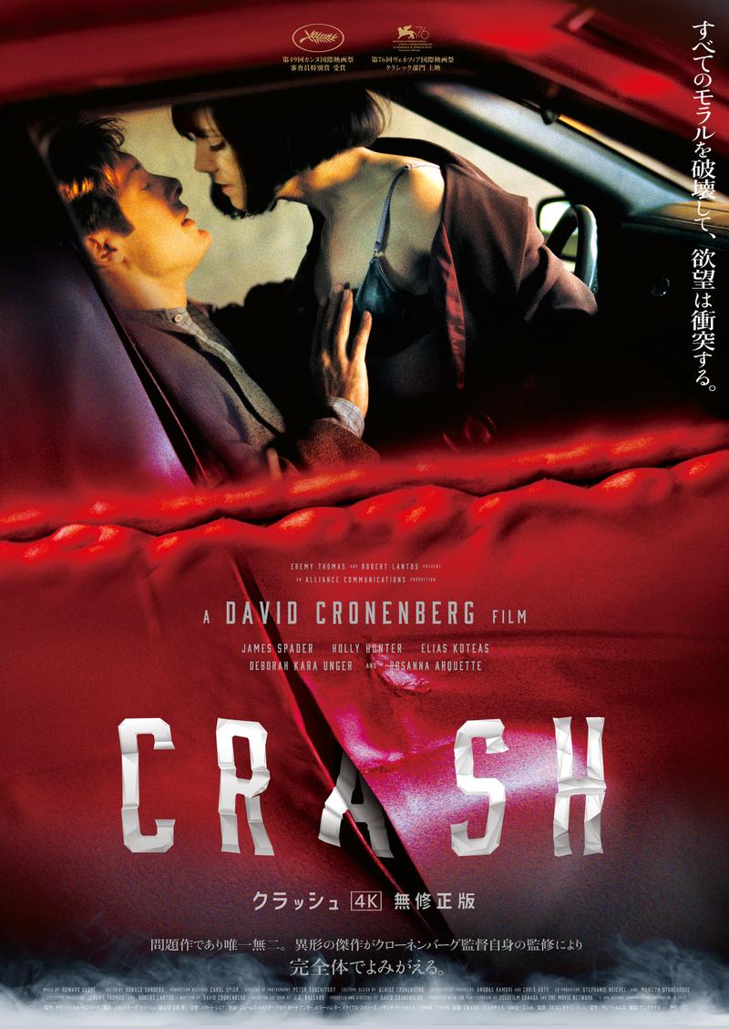 事故で快感を得るフェティシズム、全編8割超のセックスシーンで賛否両論 クローネンバーグ「クラッシュ」4K無修正版予告