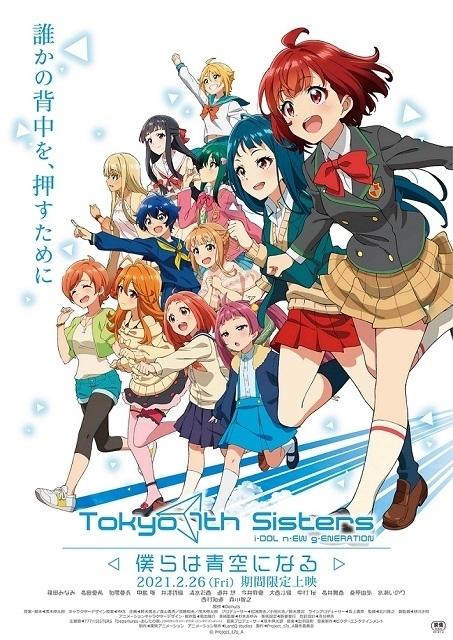 アニメ「ナナシス」21年2月26日上映開始 西村知道と森川智之の出演や予告編、新ビジュアルも発表