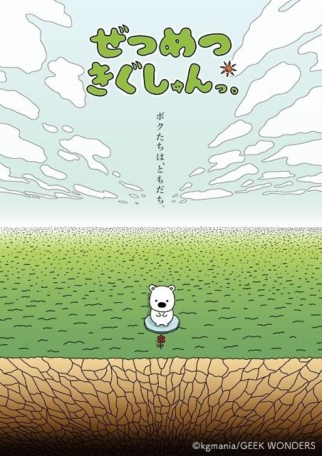「ぜつめつきぐしゅんっ。」杉山里穂、加隈亜衣、石谷春貴が出演 新ビジュアル公開