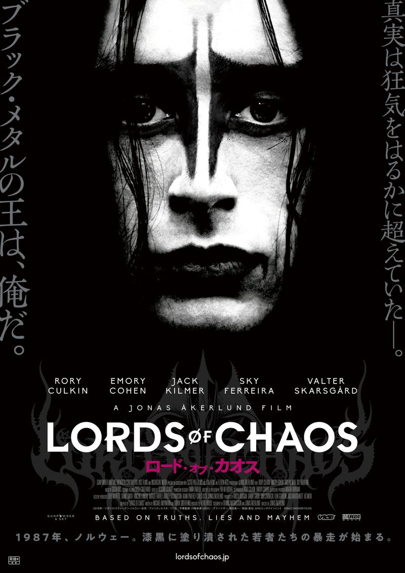 悪魔崇拝主義を標榜したブラック・メタルバンド「メイヘム」の狂乱を描く「ロード・オブ・カオス」3月26日公開