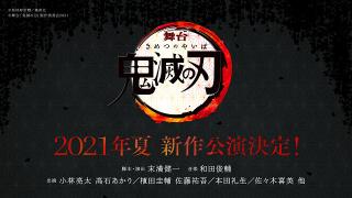 「舞台 鬼滅の刃」新作が21年夏に上演決定 炭治郎役の小林亮太らメインキャスト続投