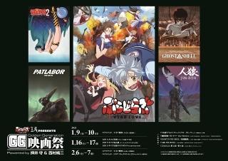 「うる星2」から「ぶらどらぶ」まで押井守関連5作品を一挙上映する映画祭開催