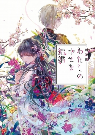 ラノベ「わたしの幸せな結婚」上田麗奈、石川界人、八木侑紀の出演で21年夏に朗読劇化