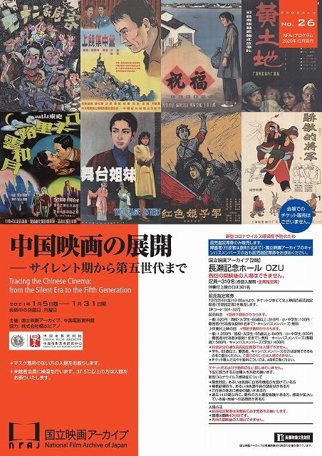 国立映画アーカイブ上映企画「中国映画の展開――サイレント期から第五世代まで」21年1月5日から開催
