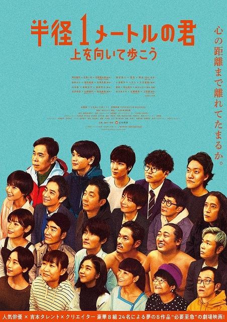 8組24人が夢のコラボ「半径1メートルの君」予告完成! 主題歌は斉藤和義が歌う「上を向いて歩こう」