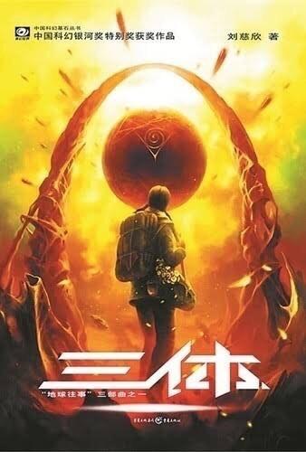 Netflix実写ドラマ版「三体」プロデューサー、林奇氏が39歳で急死 毒殺か?