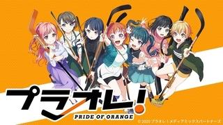 女子アイスホッケーを描く「プラオレ!」21年10月放送決定 主演は声優デビューの増田里紅