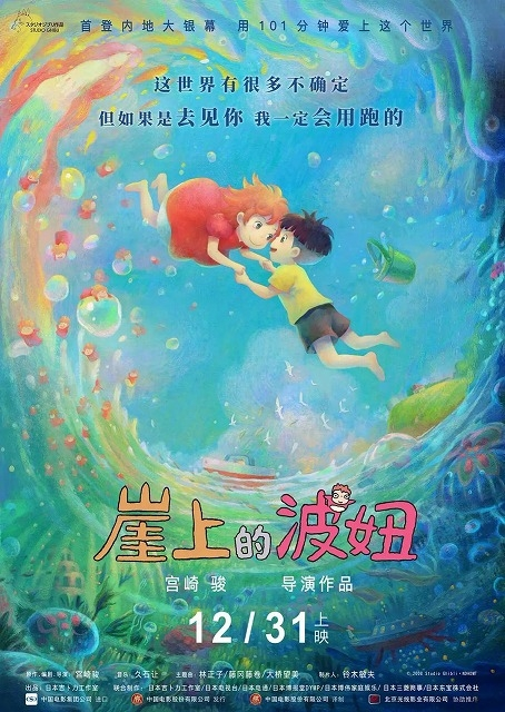 「トトロ」「千と千尋」に続くヒットとなるか? 「崖の上のポニョ」12月31日から中国公開