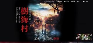 """【安易に検索してはいけない】2021年1月1日、「樹海村」公式HPに""""謎のサイト""""出現"""