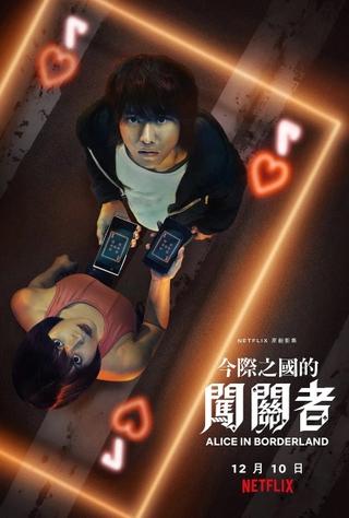 【中国映画コラム】今際の国のアリス、チェリまほ、MIU404――2020年、中国で注目された日本発ドラマを教えます