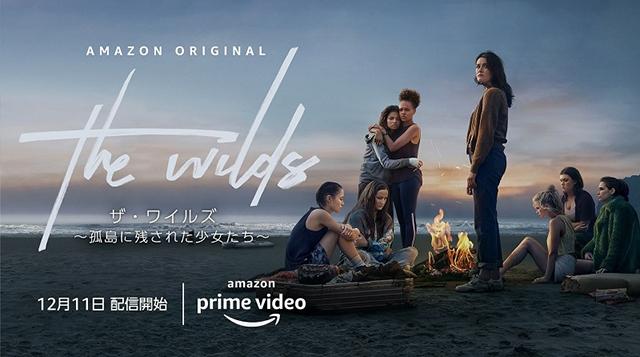 Amazonドラマ「ザ・ワイルズ 孤島に残された少女たち」がシーズン2へ継続