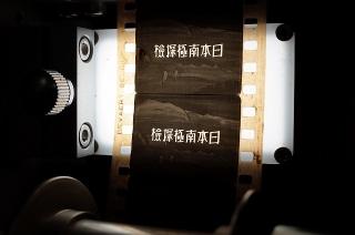 """【国立映画アーカイブコラム】映画を""""同定""""する――「日本南極探檢」を例に"""