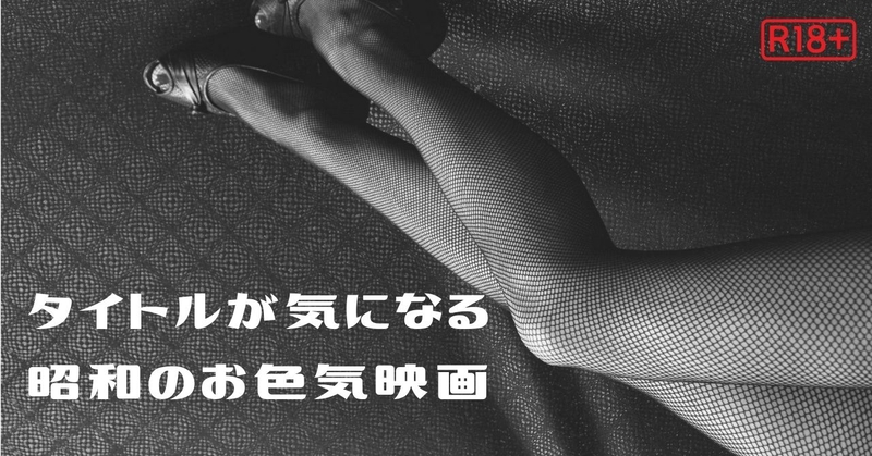(大人向け)タイトルが気になる昭和のお色気映画 第1回「セックス喜劇 鼻血ブー」