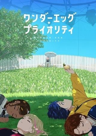 野島伸司脚本のアニメ「ワンダーエッグ・プライオリティ」1月12日放送開始 相川奏多が初主演
