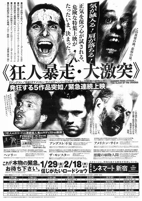 「アングスト」「ヘンリー」「ザ・モンスター」 危険な特集上映「狂人暴走・大激突」1月29日から開催