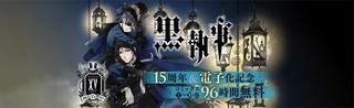 漫画「黒執事」連載15周年記念 電子書籍化決定&1月11日まで全巻無料