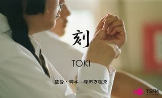 塚田万理奈監督、長編2作目「刻」を16ミリフィルムで10年かけて撮影