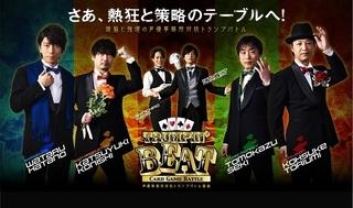 声優事務所4社がトランプで激突「Trumpin' Beat」1月15日配信開始 進行役に森久保祥太郎&神尾晋一郎