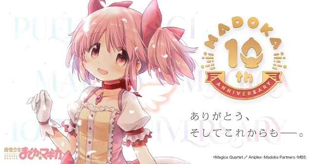 「魔法少女まどか☆マギカ」放送10周年記念の新プロジェクト始動 メインスタッフから祝福コメント