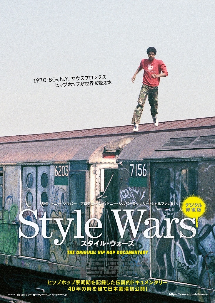 ヒップホップ黎明期を記録した伝説のドキュメンタリー「Style Wars」日本劇場初公開