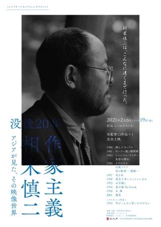 没後20年、相米慎二監督の全作を上映する特集が2月開催 出演俳優陣、アジア圏の監督によるトーク配信も