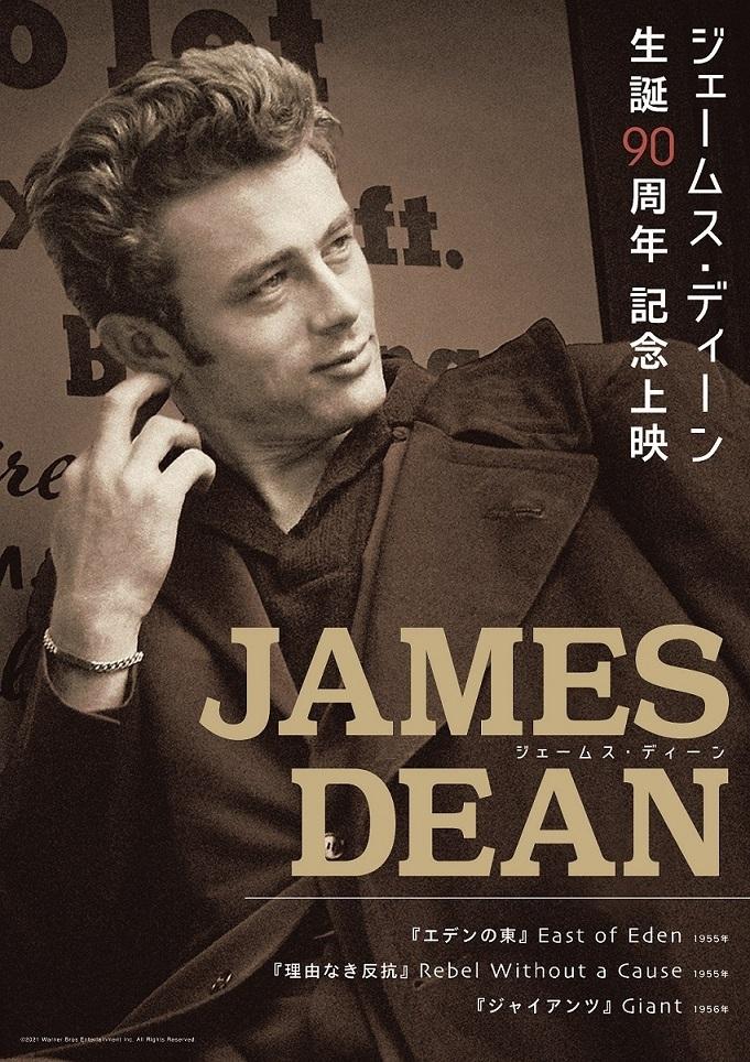 「エデンの東」「理由なき反抗」「ジャイアンツ」ジェームズ・ディーン生誕90周年記念上映開催