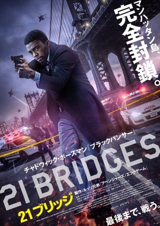 NY市の全面協力でマンハッタン封鎖を撮影 チャドウィック・ボーズマンさん主演「21ブリッジ」予告