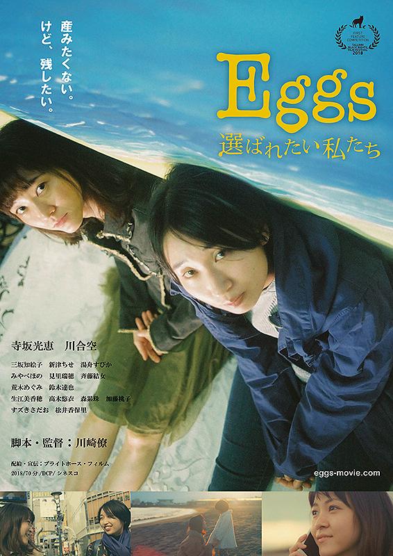 遺伝子上の母になりたい 卵子提供者となった2人の女性を描く「Eggs 選ばれたい私たち」予告編