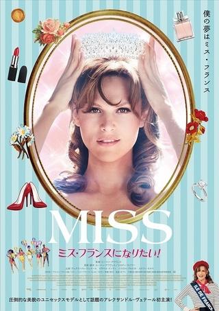 僕の夢はミス・フランス! 注目の仏ユニセックスモデル主演作、予告&ポスター完成